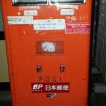 Volker Hildebrandt, love letters only, Bahnhof Tokio, Ffoto Patricia Hutla