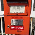 Volker Hildebrandt, love letters only, Kahoku, Japan, Foto Patricia Hutla