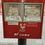 Volker Hildebrandt, love letters only, Tokio 1, Foto Patricia Hutla